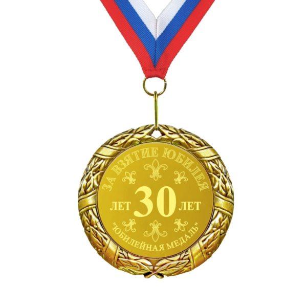 Медаль «30 лет»
