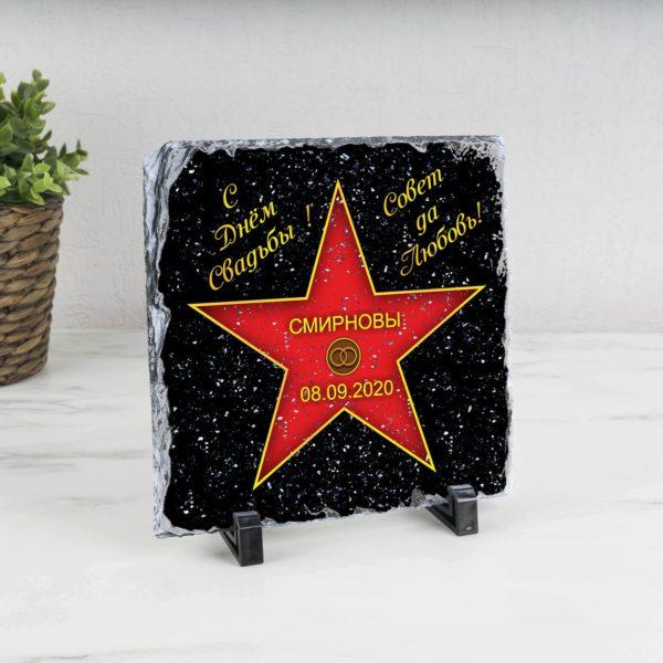 Подарочная звезда «С днем свадьбы»