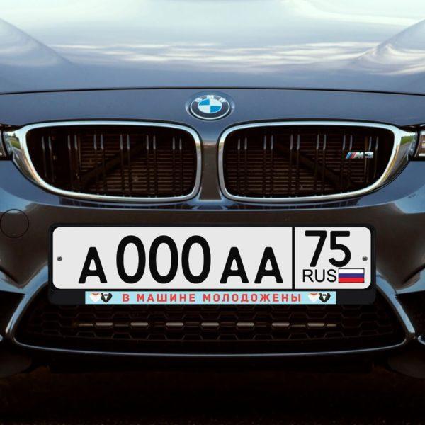 Рамка для номера авто «В машине молодожены»