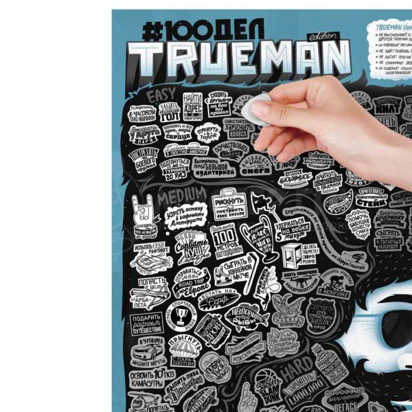 Скретч-постер «100 дел настоящего мужчины»