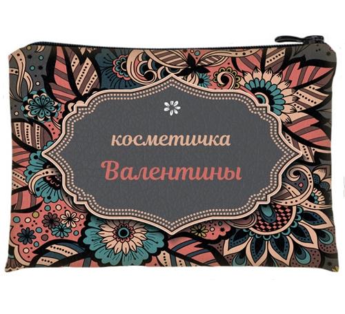 Косметичка с надписью или фото