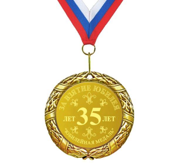Медаль «35 лет»