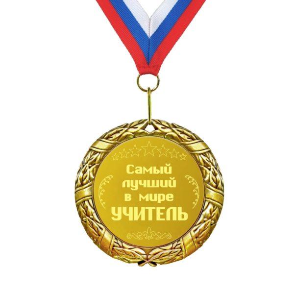 Медаль «Самый лучший в мире учитель»