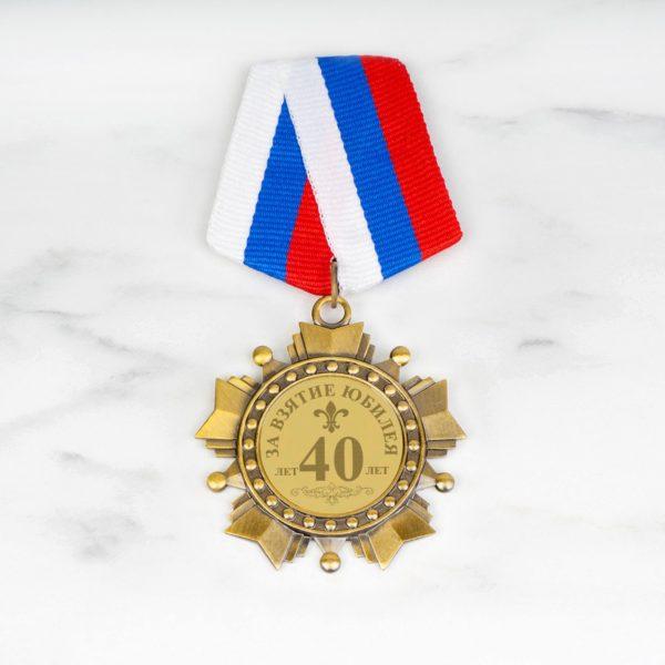 Орден «За взятие 40-летия»