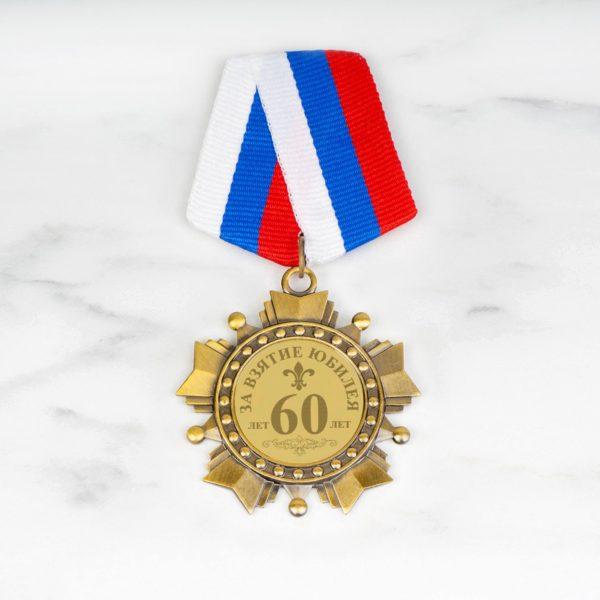 Орден «За взятие юбилея 60 лет»