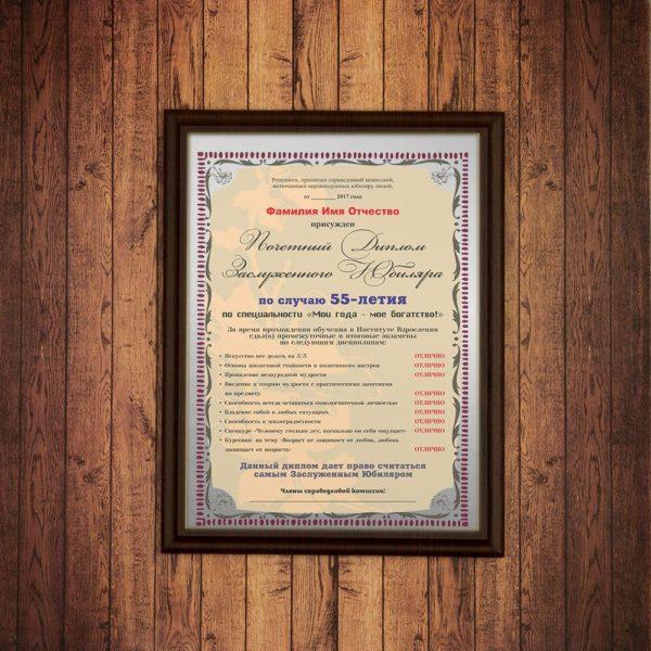 Почетный диплом заслуженного юбиляра на 60-летие