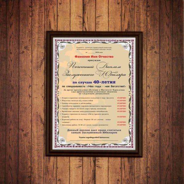 Подарочный диплом