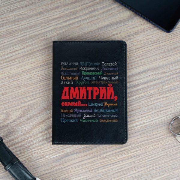 Именная обложка для паспорта