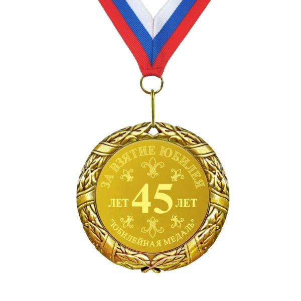 Юбилейная медаль «45 лет»