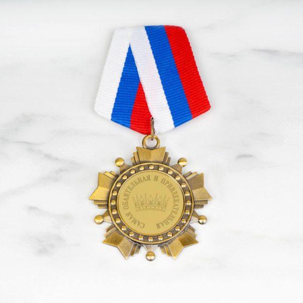 Орден «Самая обаятельная и привлекательная»