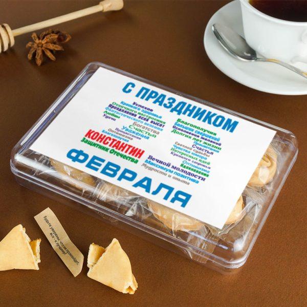 Печенье с предсказаниями «23 февраля»