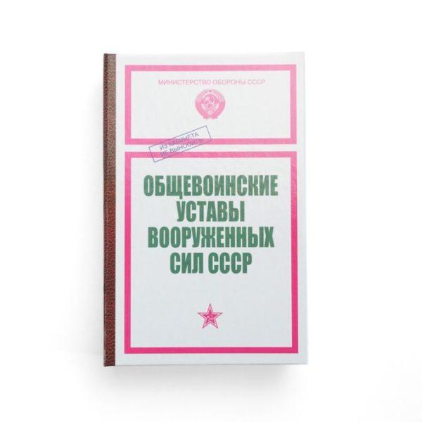 Забавная книга «Устав вооруженных сил»