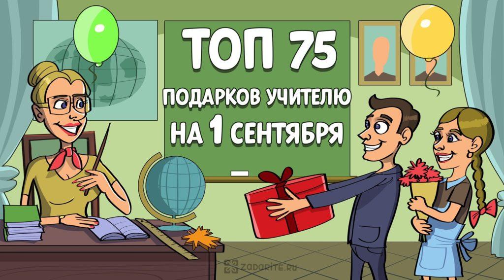 Топ 75 подарков учителю на 1 сентября